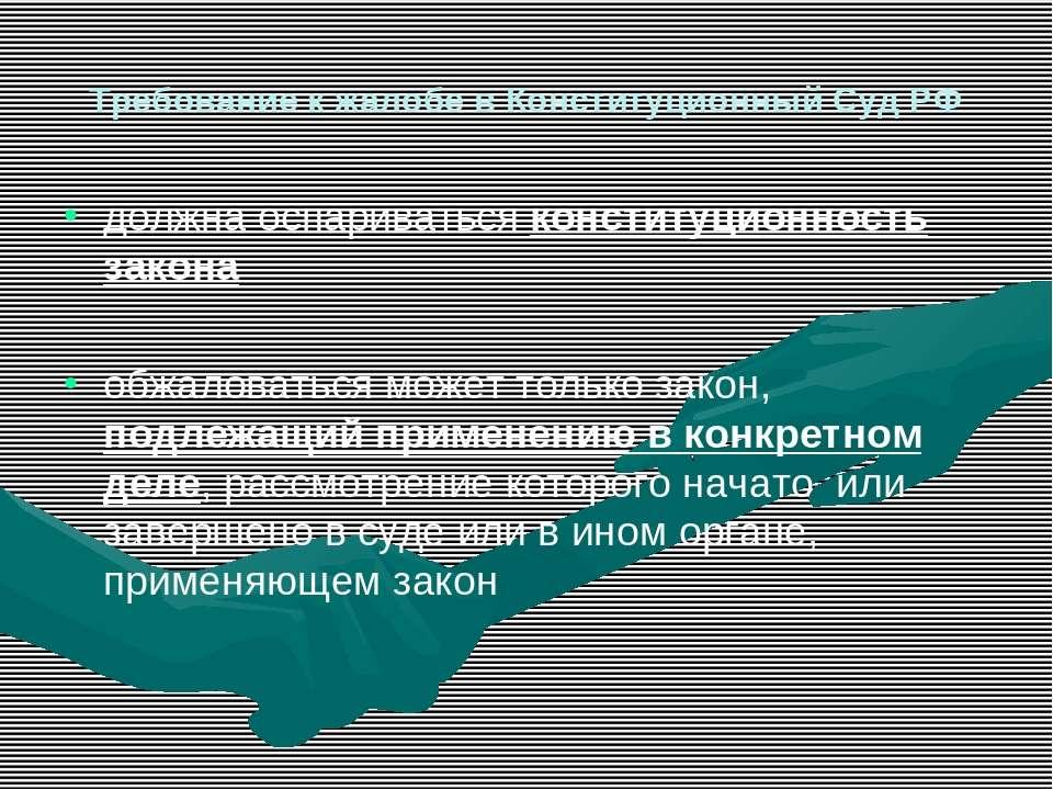 Требование к жалобе в Конституционный Суд РФ должна оспариваться конституцион...