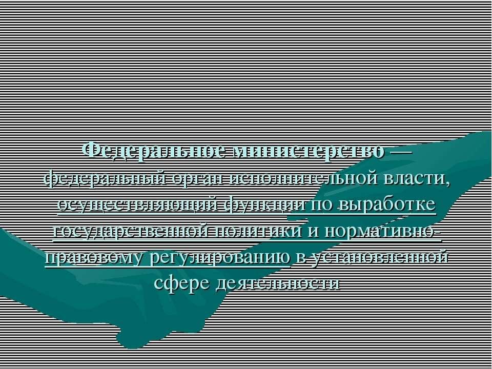 Федеральное министерство — федеральный орган исполнительной власти, осуществл...