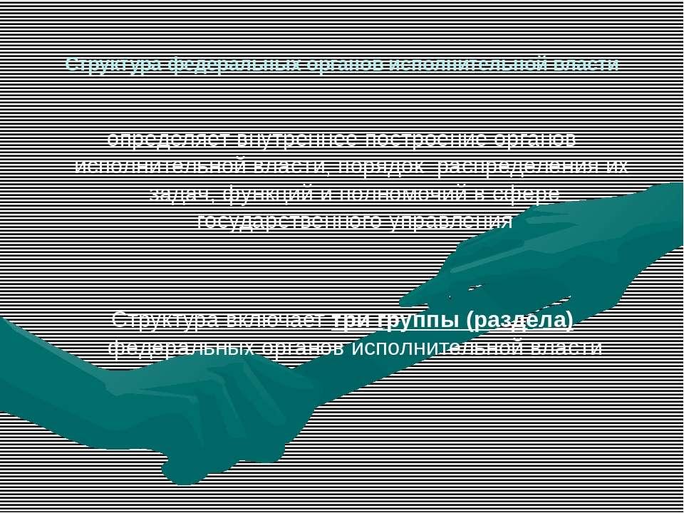 Структура федеральных органов исполнительной власти определяет внутреннее пос...