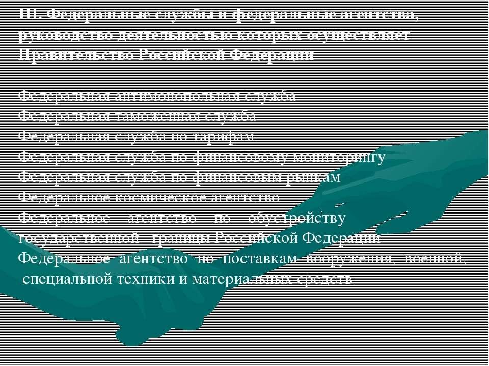 III. Федеральные службы и федеральные агентства, руководство деятельностью ко...