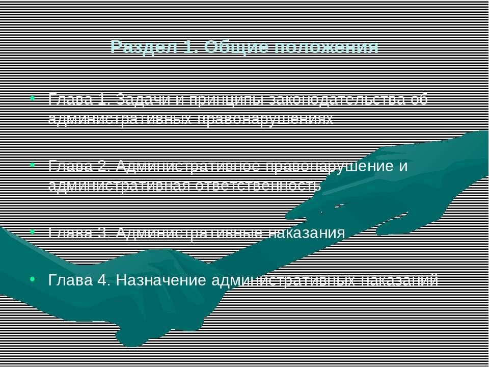 Раздел 1. Общие положения Глава 1. Задачи и принципы законодательства об адми...