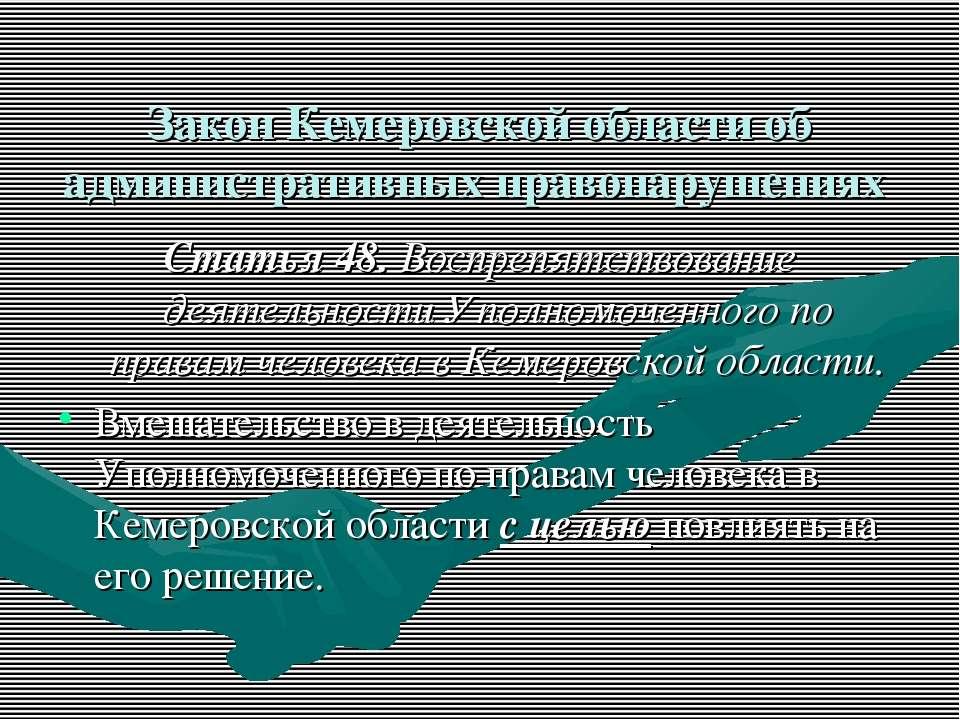 Закон Кемеровской области об административных правонарушениях Статья 48. Восп...