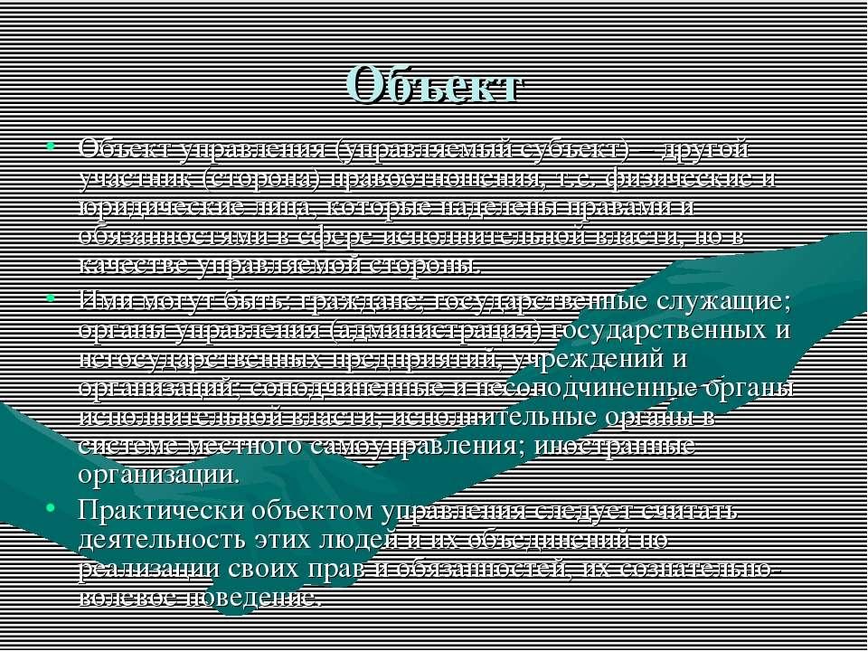 Объект Объект управления (управляемый субъект) – другой участник (сторона) пр...