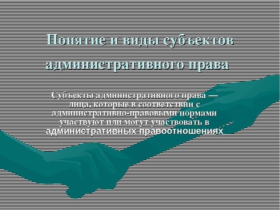 Понятие и виды субъектов административного права Субъекты административного п...