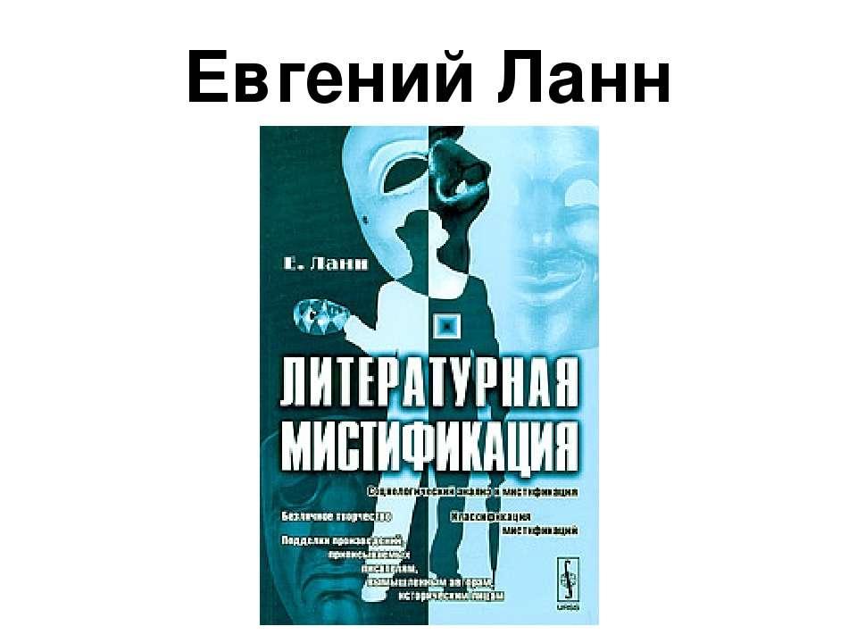 Разделитель ланн евгений львович 1896 - 1958 писатель, карточка 44 из 63