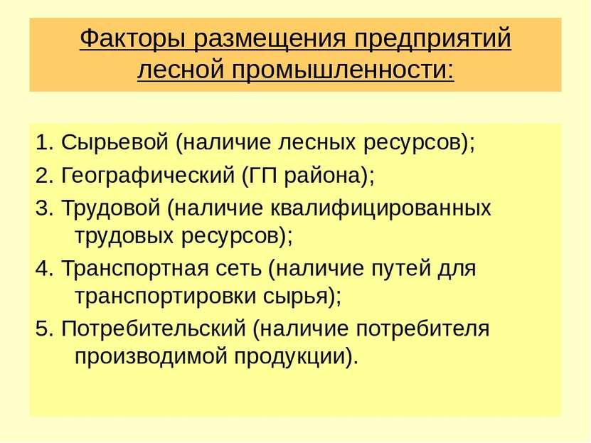 Факторы размещения предприятий лесной промышленности: 1. Сырьевой (наличие ле...