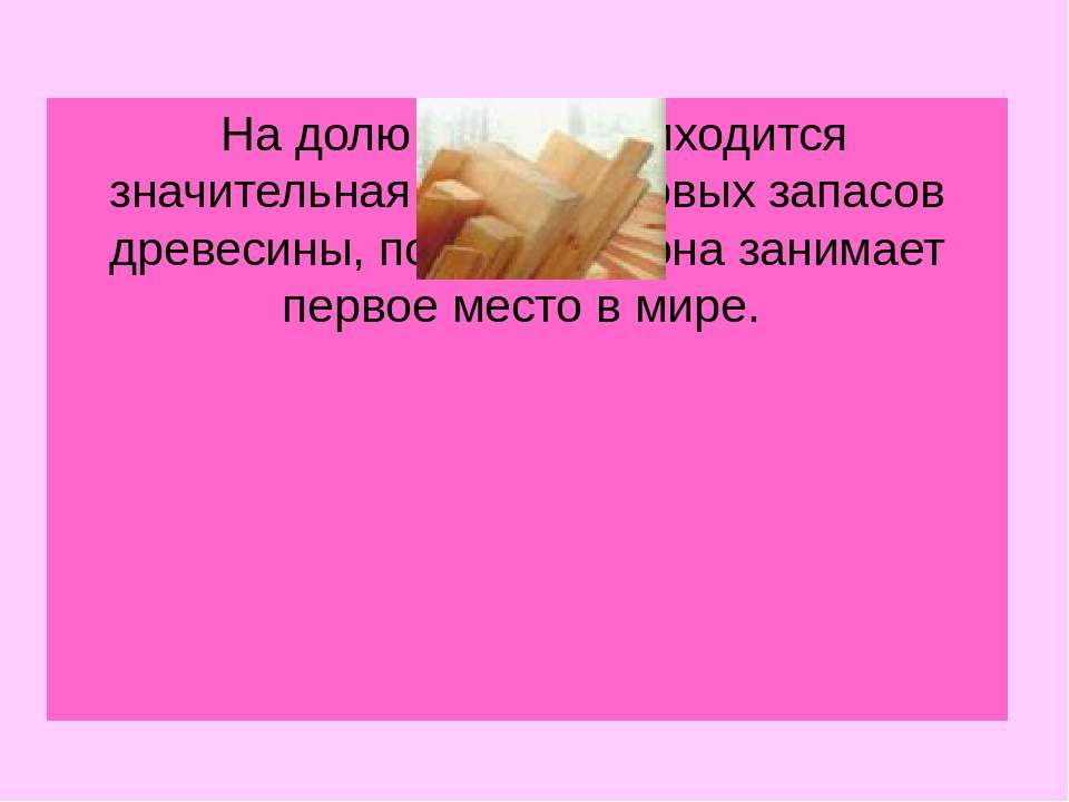 На долю России приходится значительная часть мировых запасов древесины, по ко...