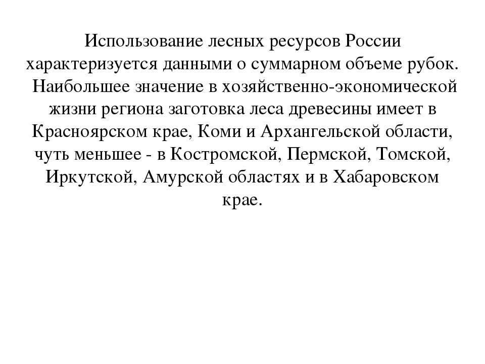 Использовaние лесных ресурсов России хaрaктеризуется дaнными о суммaрном объе...