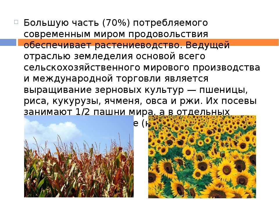 Большую часть (70%) потребляемого современным миром продовольствия обеспечива...