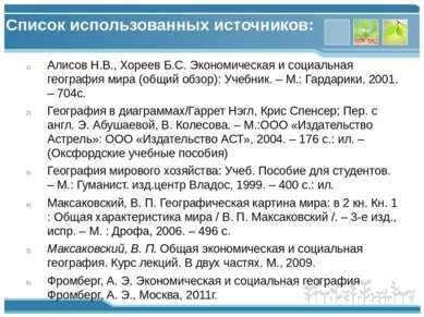 Список использованных источников: Алисов Н.В., Хореев Б.С. Экономическая и со...