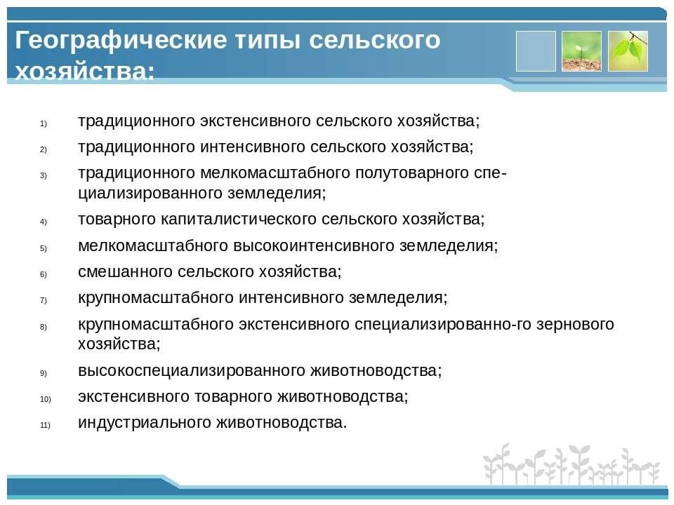 Географические типы сельского хозяйства: традиционного экстенсивного сельског...