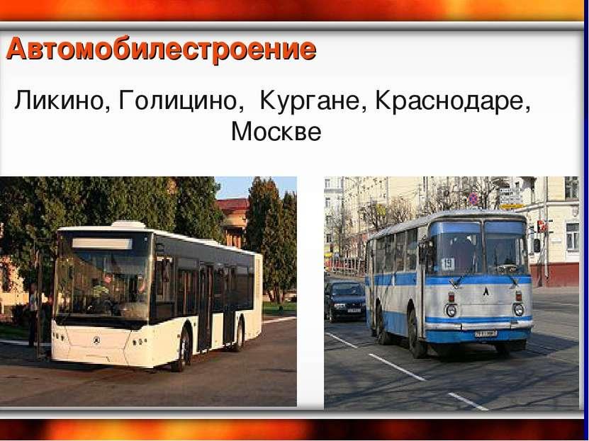 Автомобилестроение Ликино, Голицино, Кургане, Краснодаре, Москве