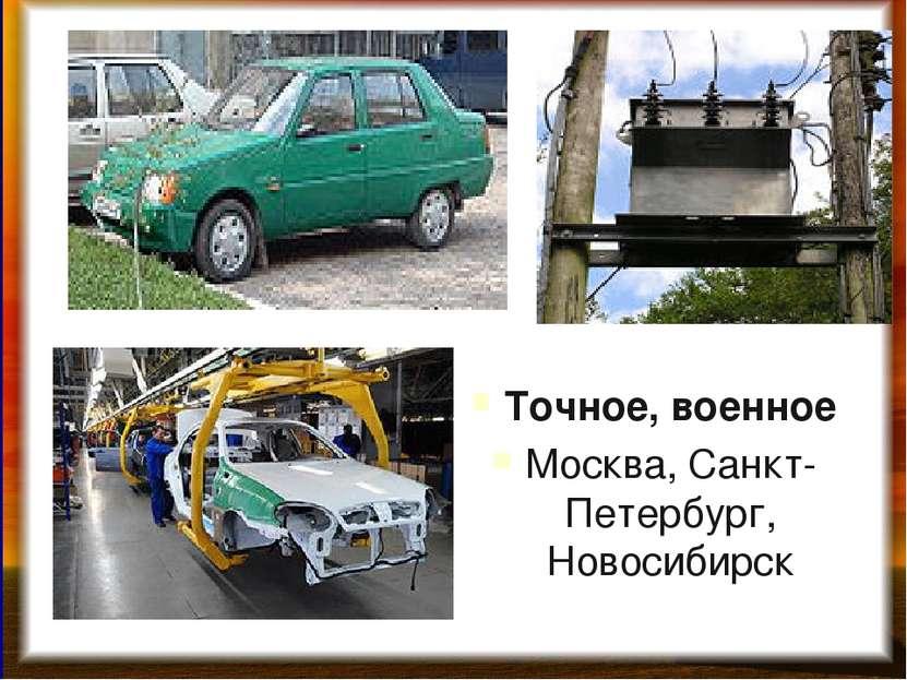 Точное, военное Москва, Санкт-Петербург, Новосибирск