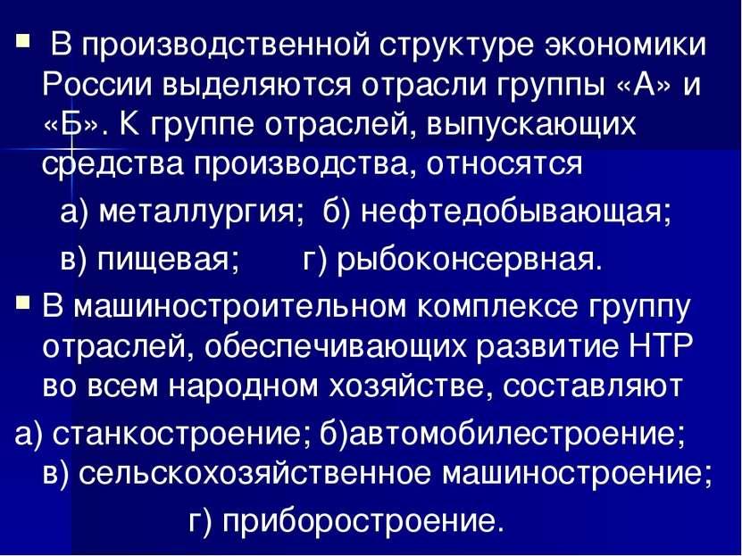 В производственной структуре экономики России выделяются отрасли группы «А» и...
