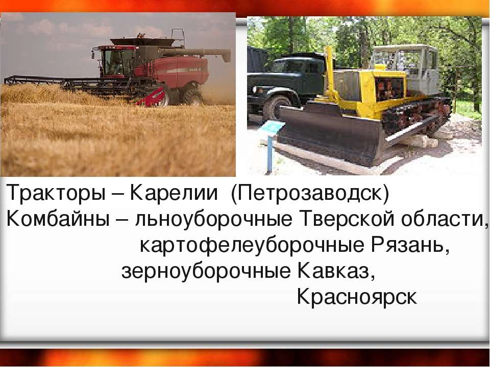 Тракторы – Карелии (Петрозаводск) Комбайны – льноуборочные Тверской области, ...