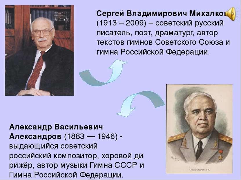 Александр Васильевич Александров (1883—1946) - выдающийся советский российс...