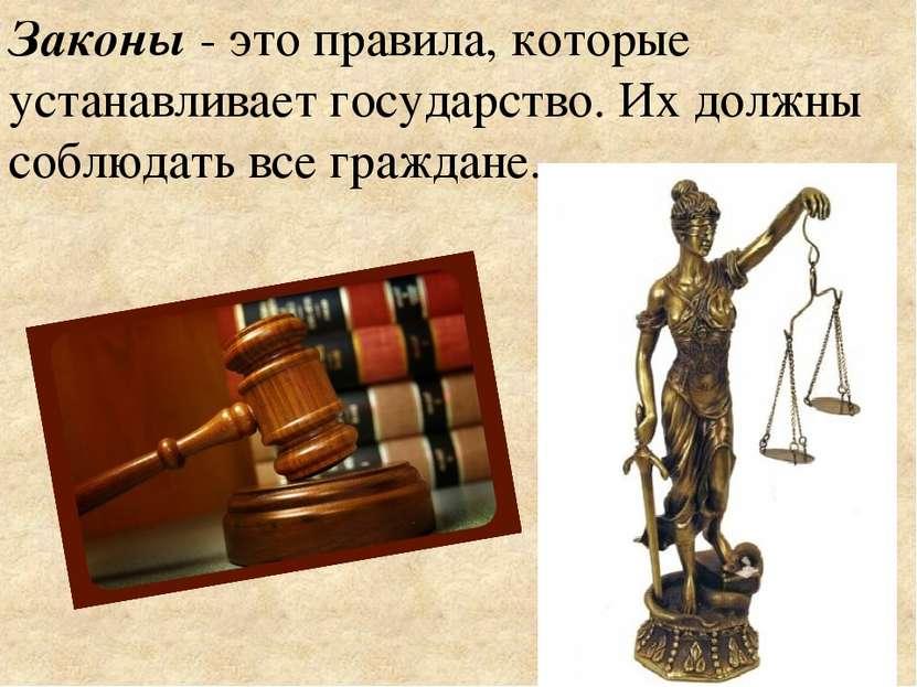 Законы - это правила, которые устанавливает государство. Их должны соблюдать ...