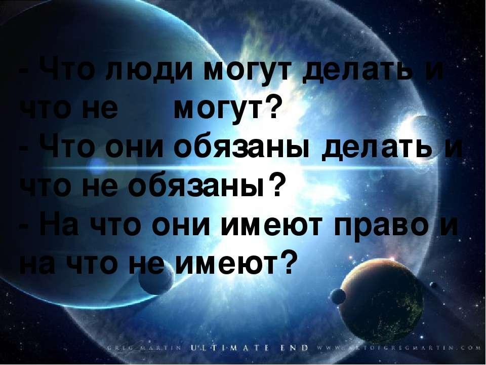 - Что люди могут делать и что не могут? - Что они обязаны делать и что не обя...