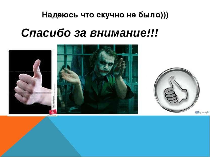 Надеюсь что скучно не было))) Спасибо за внимание!!!
