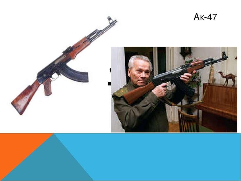 Ак-47 3