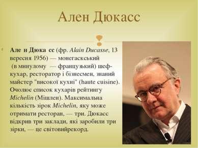 Але н Дюка сс(фр.Alain Ducasse,13вересня1956)—монегаскський(вминулом...