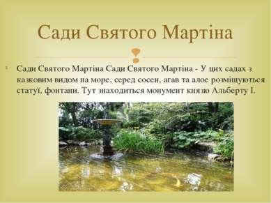 Сади Святого Мартіна Сади Святого Мартіна - У цих садах з казковим видом на м...