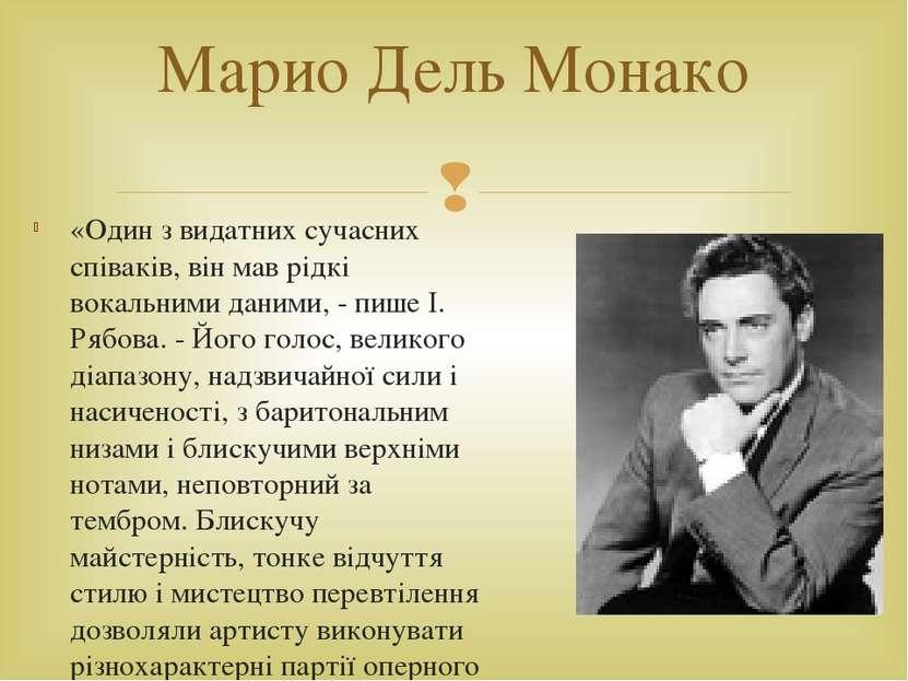 «Один з видатних сучасних співаків, він мав рідкі вокальними даними, - пише І...