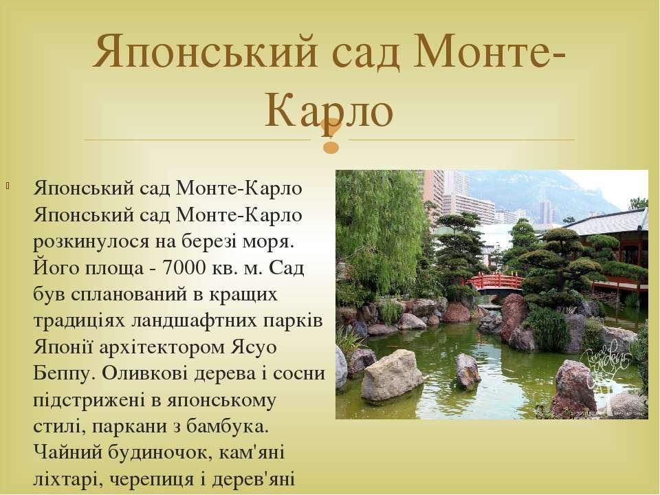 Японський сад Монте-Карло Японський сад Монте-Карло розкинулося на березі мор...