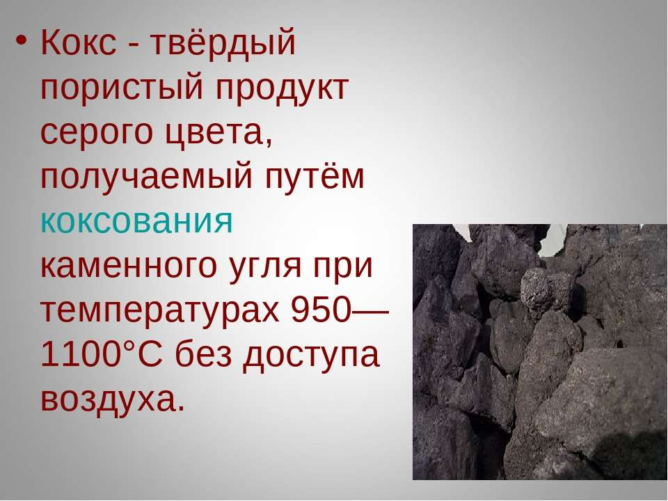 Кокс - твёрдый пористый продукт серого цвета, получаемый путём коксования кам...