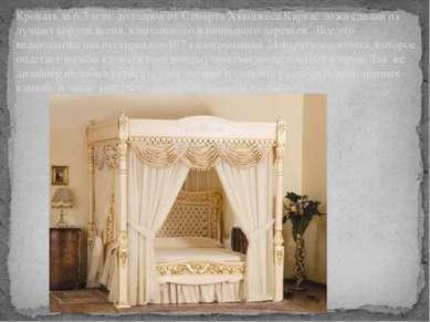 Кровать за 6,3 млн. долларов от Стюарта Хъюджеса.Каркас ложа сделан из лучших...