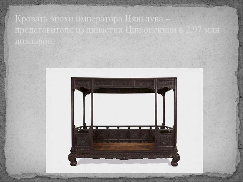 Кровать эпохи императора Цяньлуна – представителя из династии Цин оценили в 2...