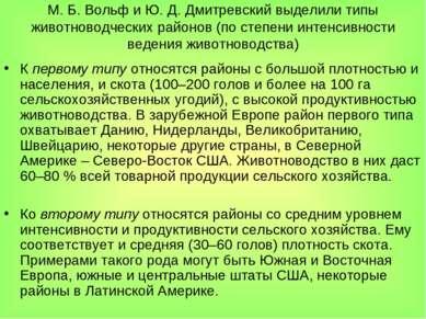 М. Б. Вольф и Ю. Д. Дмитревский выделили типы животноводческих районов (по ст...