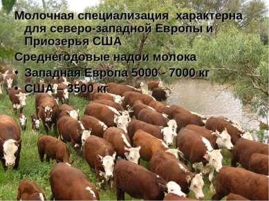 Молочная специализация характерна для северо-западной Европы и Приозерья США ...