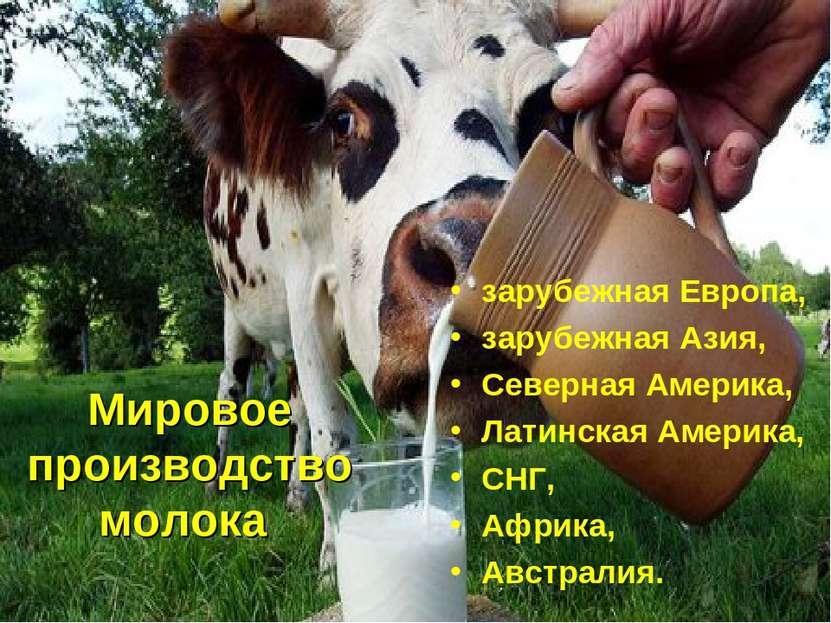 Мировое производство молока зарубежная Европа, зарубежная Азия, Северная Амер...