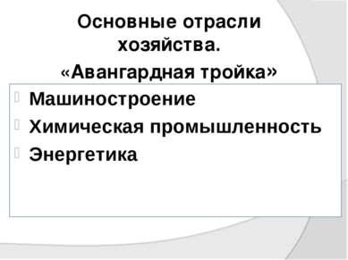 Основные отрасли хозяйства. «Авангардная тройка» Машиностроение Химическая пр...