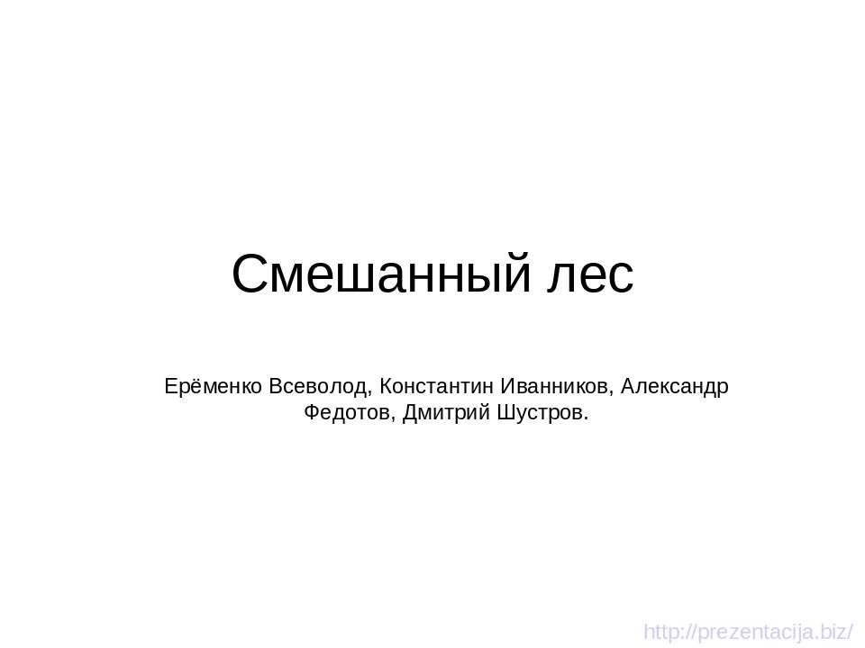 Смешанный лес Ерёменко Всеволод, Константин Иванников, Александр Федотов, Дми...