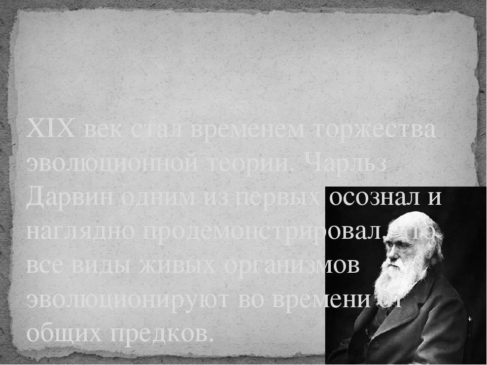 XIX век стал временем торжества эволюционной теории. Чарльз Дарвин одним из п...