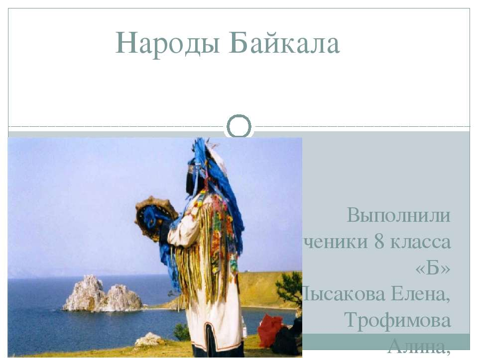 Выполнили ученики 8 класса «Б» Лысакова Елена, Трофимова Алина, Мартьянова Ол...
