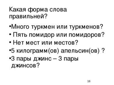 Какая форма слова правильней? Много туркмен или туркменов? Пять помидор или п...
