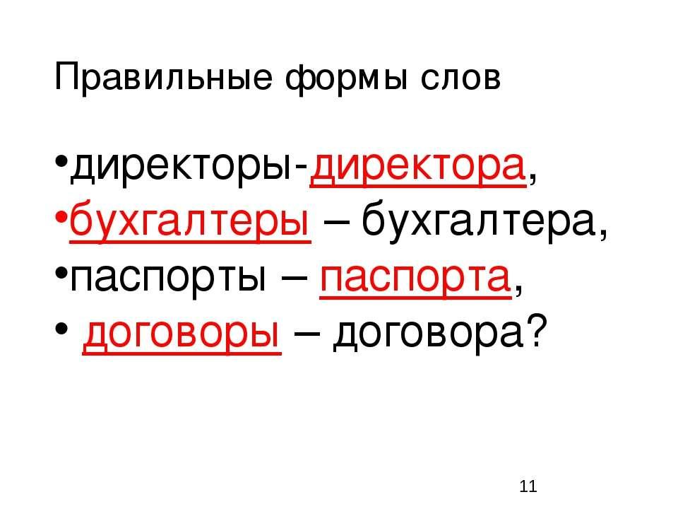 Правильные формы слов директоры-директора, бухгалтеры – бухгалтера, паспорты ...