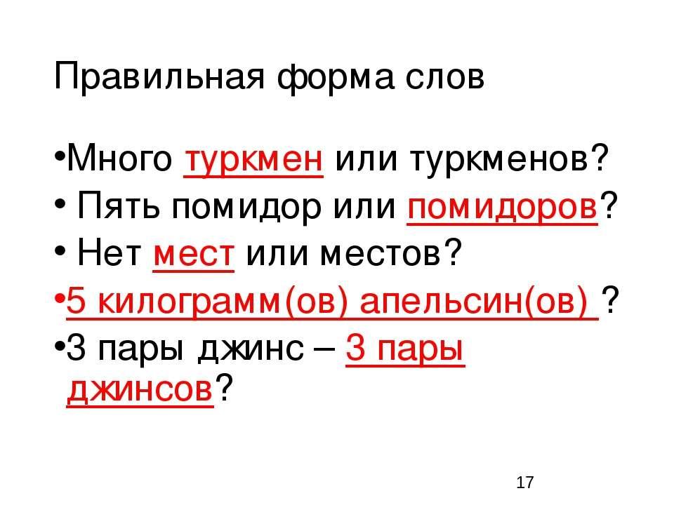 Правильная форма слов Много туркмен или туркменов? Пять помидор или помидоров...