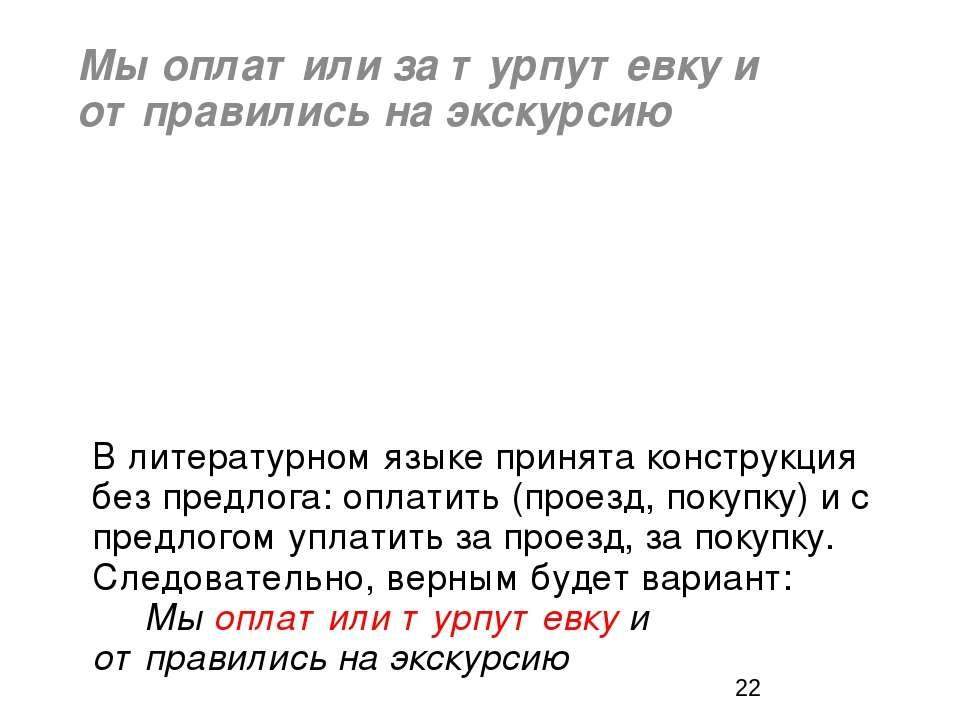 В литературном языке принята конструкция без предлога: оплатить (проезд, поку...