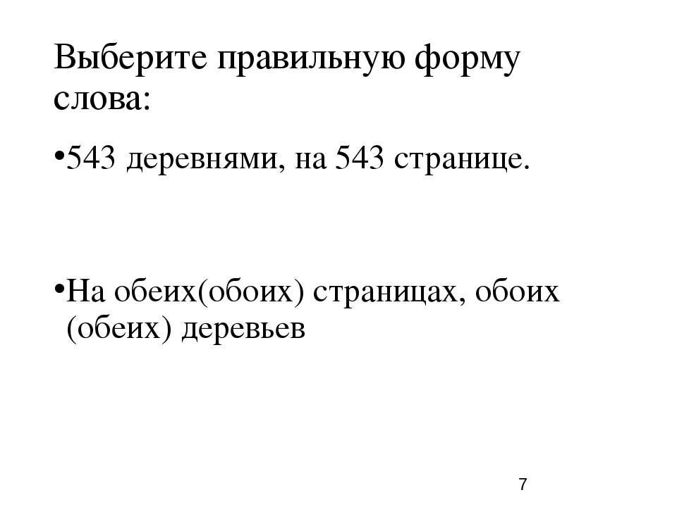 Выберите правильную форму слова: 543 деревнями, на 543 странице. На обеих(обо...