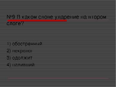 №9 В каком слове ударение на втором слоге? 1) обостренный 2) некролог 3) одол...