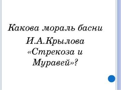 Какова мораль басни И.А.Крылова «Стрекоза и Муравей»?