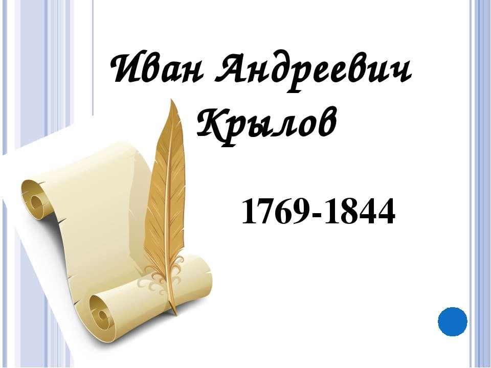 1769-1844 Иван Андреевич Крылов