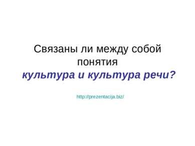 Связаны ли между собой понятия культура и культура речи? http://prezentacija....