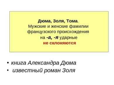 книга Александра Дюма известный роман Золя Дюма, Золя, Тома. Мужские и женски...