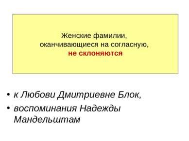 к Любови Дмитриевне Блок, воспоминания Надежды Мандельштам Женские фамилии, о...