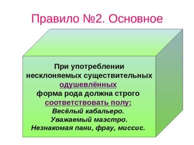 Правило №2. Основное При употреблении несклоняемых существительных одушевлённ...